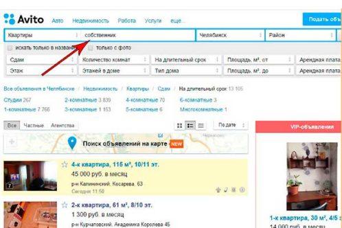 Найти квартиру в интернете