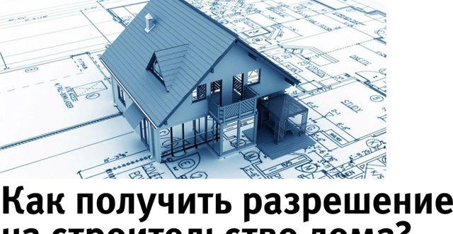 Оформить документы для строительства
